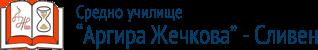"""Средно  училище """"Аргира Жечкова"""" – Сливен"""